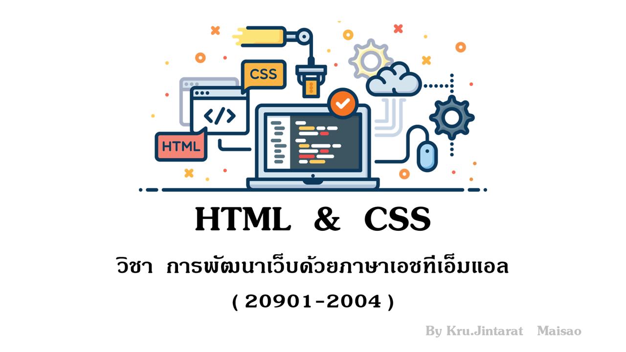 20901-2004 การพัฒนาเว็บด้วยภาษาเอชทีเอ็มแอล