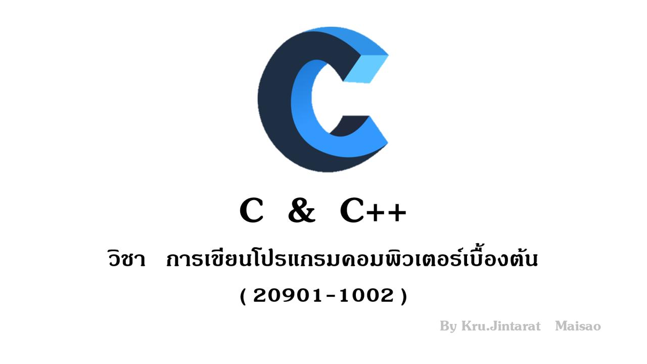20901-1002 การเขียนโปรแกรมคอมพิวเตอร์เบื้องต้น