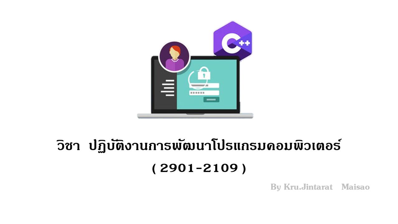 2901-2109 ปฏิบัติงานการพัฒนาโปรแกรมคอมพิวเตอร์