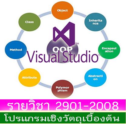 2901-2008 โปรแกรมเชิงวัตถุเบื้องต้น