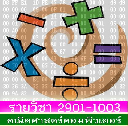 2901-1003 คณิตศาสตร์คอมพิวเตอร์