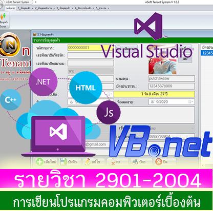 2901-2004 การเขียนโปรแกรมคอมพิวเตอร์เบื้องต้น
