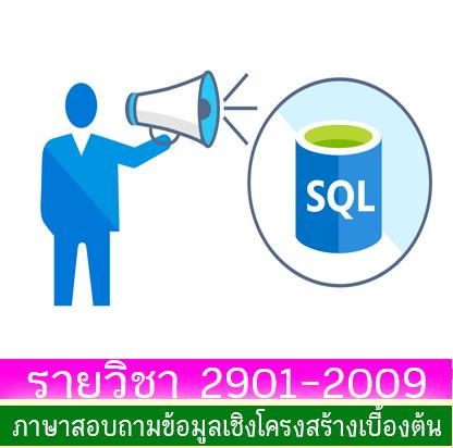 2901-2009 ภาษาสอบถามข้อมูลเชิงโครงสร้างเบื้องต้น