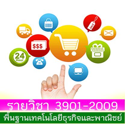 3901-2009 พื้นฐานเทคโนโลยีธุรกิจและพาณิชย์